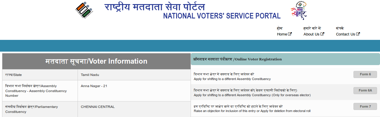 Voter search engine- Search if your name is in the Indian electoral rolls